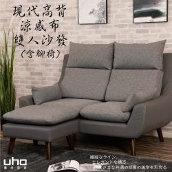 【久澤木柞】貳零參現代高背機能涼感布雙人沙發組-含腳椅(MIT台灣製造)
