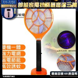 kolin 歌林創新四層捕蚊拍蚊燈(KEM-KU201R)