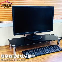 拜爾家居 簡易強化玻璃螢幕架 MIT台灣製造 螢幕架 桌上螢幕架 鍵盤架 桌上架 增高架 收納架 螢幕收納架 快速出貨