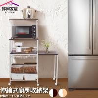 拜爾家居 伸縮式廚房收納架 MIT台灣製造 附插座 微波爐架 廚房架 多功能收納架 烤箱架 置物架 電器架 快速出貨