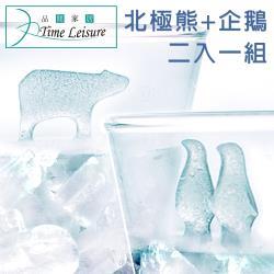 Time Leisure 創意北極熊/企鵝造型食品級矽膠製冰盒 2入組
