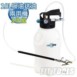良匠工具-10L氣動ATF自動變速箱油+2條管件 兩用機 抽油機 送油機 自排油 有保固.