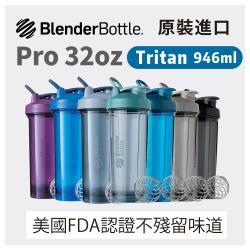 【Blender Bottle】Pro32系列高透視機能搖搖杯32oz/946ml-7色可選