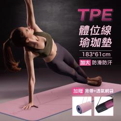 [FINDERS] TPE雙色輔助線瑜珈墊(加贈背帶+透氣網袋)-7色可選
