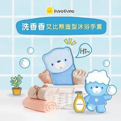 黃色小鴨 Piyo Piyo -艾比熊 造型沐浴手套