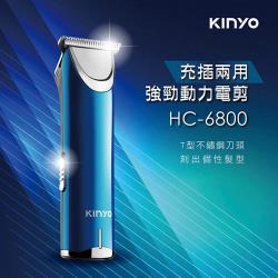 KINYO USB充插電兩用T型刀頭電動剪髮器(HC-6800)