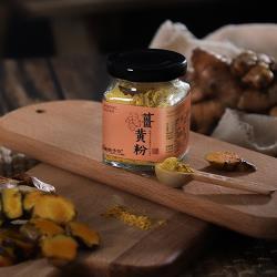 暖暖純手作 X 研磨薑黃粉 (30g/罐)