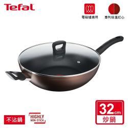 Tefal法國特福 塗層鈦升級-NEW極致饗食系列32CM不沾炒鍋(含蓋)(電磁爐適用)