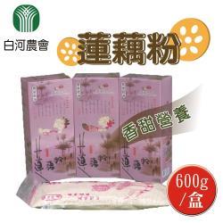 白河農會 蓮藕粉-單盒-600g-盒 (2盒一組)