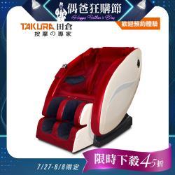 [TAKURA 田倉] 深捏舒壓零重力全包覆按摩椅-240 紅色【歡迎預約體驗】