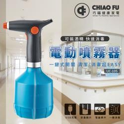 【 巧福 】自動噴霧器 UC-105-B (消毒/防疫/清潔/園藝/家用/車內)