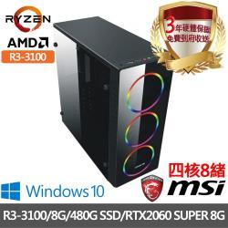 |微星A320平台|R3-3100 四核8緒|8G/480G SSD/獨顯RTX2060 SUPER 8G/Win10電競電腦