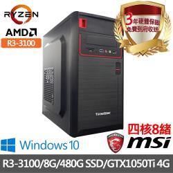 |微星A320平台|R3-3100 四核8緒|8G/480G SSD/獨顯GTX1050Ti 4G/Win10電競電腦