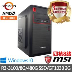 |微星A320平台|R3-3100 四核8緒|8G/480G SSD/獨顯GT1030 2G/Win10電競電腦