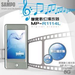 SAMPO聲寶3.0吋8G MP4數位播放器(MP-R1114L)