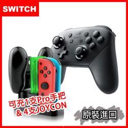 Switch PRO 控制器(原裝進口)+充電座(副廠)