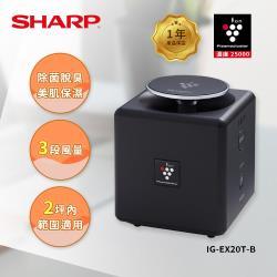 SHARP夏普 小空間專屬守護 自動除菌離子產生器/清淨機 經典黑 IG-EX20T-B