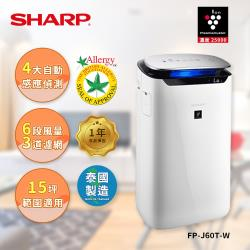 SHARP夏普 15坪 自動除菌離子空氣清淨機FP-J60T-W