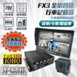 路易視 FX3 1080P 全景四路 行車紀錄器、大貨車、大客車及各式車輛適用