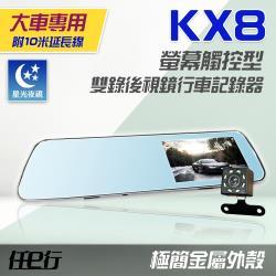 任e行 KX8 後視鏡 雙鏡頭 1080P 觸控式 行車記錄器(貨車專用)(贈32G記憶卡)