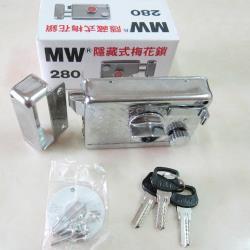MW280 梅花伸縮三段鎖 單開電白 卡霸鑰匙 連體式三段鎖 隱藏式三段鎖 隱藏式門鎖 大門鎖 防盜鎖 門閂 台灣製
