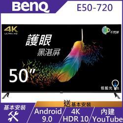 BenQ 50吋 4K HDR 低藍光不閃屏 Android 9.0連網液晶顯示器 E50-720-無視訊盒