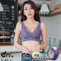 伊黛爾 香頌巴黎全蠶絲深V豐乳無鋼圈單件內衣(M-XXXL,紫色)