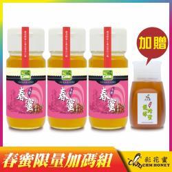 彩花蜜 台灣蜂蜜限量春蜜加碼組(玉荷包蜂蜜700gX3送龍眼蜂蜜350gX1)