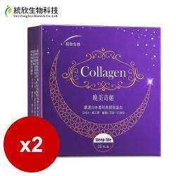 統欣生技 晚美奇姬膠原蛋白(20包/盒)x2盒