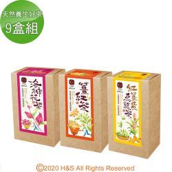 【豐滿生技】天然養生好茶9盒組
