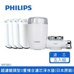PHILIPS 飛利浦 龍頭型3重過濾 淨水器 日本原裝 WP3861+濾芯x4 超值組【濾芯共5入】