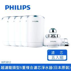 PHILIPS 飛利浦 龍頭型5重過濾 淨水器 日本原裝 WP3812+濾芯x4 超值組【濾芯共5入】
