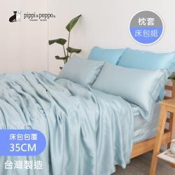 pippi  poppo 涼感冰霸天絲 素色 枕套床包組 冰霧藍(雙人)