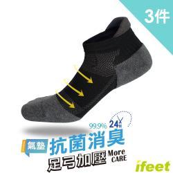 【ifeet】(8458)跑者悍將3D立體足弓消臭抗菌運動襪-3雙入灰色
