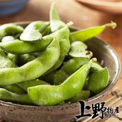 【上野物產】急凍生鮮 無調味毛豆莢(1000g土10%/包) x10包
