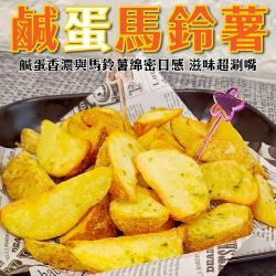海肉管家-鹹蛋馬鈴薯(3盒/每盒約250g±10%)