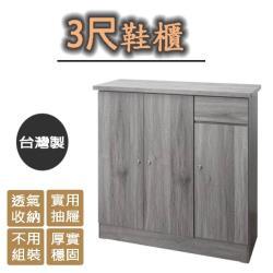 工業灰色 3尺4層鞋櫃 收納櫃
