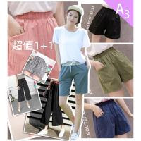【A3】(超值1+1)夏天韓版純棉涼爽多款五分褲-預購
