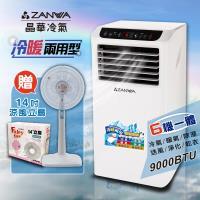 【ZANWA晶華】多功能清淨除濕移動式空調9000BTU/冷氣機(ZW-D127CH加贈14吋涼風立扇)