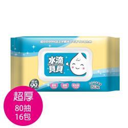 水滴貝貝 超厚純水柔濕巾80抽(附蓋)黃X16包