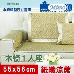 米夢家居 實木椅坐墊降溫專用 清涼散熱紙纖涼蓆(1人座55*56cm)-青井(二入)