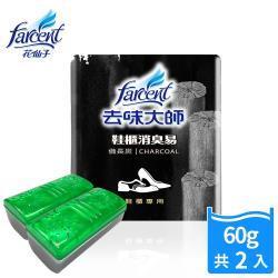 去味大師 鞋櫃專用炭消臭-備長炭(60g*2入)