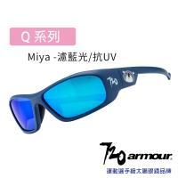720armour Q系列Miya 抗藍光/抗UV400/多層鍍膜/兒童太陽眼鏡-消光深藍