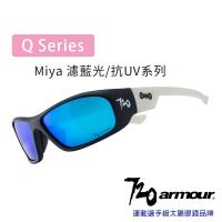 720armour Q系列Miya 抗藍光/抗UV400/多層鍍膜兒童太陽眼鏡/墨鏡-消光黑框白鏡腳