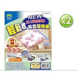 多益得輕鬆收真空壓縮袋-M   2入_組
