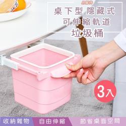 易麗特 桌下型可伸縮軌道隱藏式垃圾桶 3入