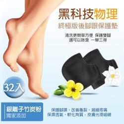 32雙入-日本黑科技【終極版後腳跟保護墊】獨家添加銀離子竹炭粉