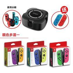 Switch Joy-con 手把+《充電座》(加碼送類比套)