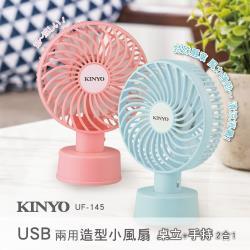 KINYO 二用造型USB小風扇UF-145