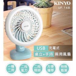 KINYO 補光手持桌立充電小風扇UF-148